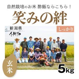【玄米5kg】自然栽培の笑みの絆 新潟県「自然栽培新潟研究会」|ak-friend