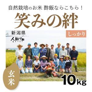 【玄米10kg】自然栽培の笑みの絆 新潟県「自然栽培新潟研究会」|ak-friend