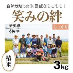 【精米3kg】自然栽培の笑みの絆 新潟県「自然栽培新潟研究会」|ak-friend