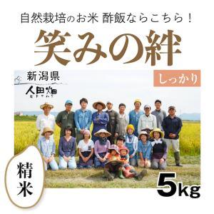 【精米5kg】自然栽培の笑みの絆 新潟県「おいしいNIIGATA事業創造組合」|ak-friend