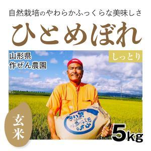 【玄米5kg】自然栽培のひとめぼれ 山形県「作ぜん農園」|ak-friend