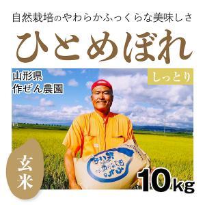 【玄米10kg】自然栽培のひとめぼれ 山形県「作ぜん農園」|ak-friend
