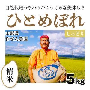 【精米5kg】自然栽培のひとめぼれ 山形県「作ぜん農園」|ak-friend