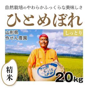 【精米20kg】自然栽培のひとめぼれ 山形県「作ぜん農園」|ak-friend