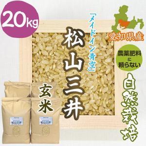 【玄米20kg】自然栽培の松山三井 愛媛県「メイドイン青空」|ak-friend