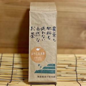ほうじ玄米茶 200g|ak-friend