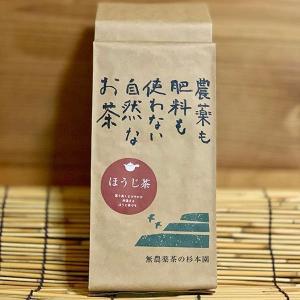 ほうじ茶 200g|ak-friend