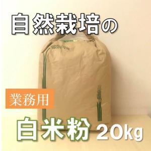自然栽培 の白米粉 岩手県「阿部自然農園」業務用20kg|ak-friend
