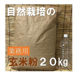自然栽培 の玄米粉 岩手県「阿部自然農園」業務用20kg|ak-friend