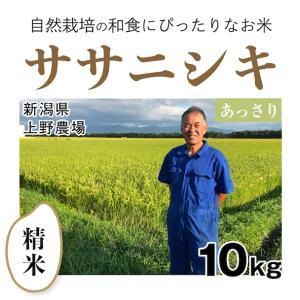 【精米10kg】自然栽培のササニシキ 新潟県「上野農場」・お米|ak-friend