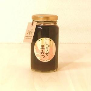商品名:しょうが黒みつ 名称 :しょうがジャム 原材料:自然栽培しょうが(大分県産)、黒砂糖(沖縄県...