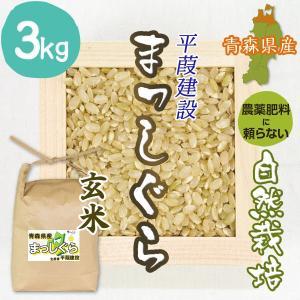 【玄米3kg】青森県「平葭建設」のまっしぐら|ak-friend