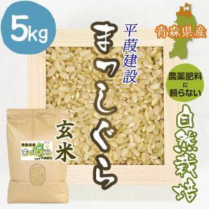 【玄米5kg】青森県「平葭建設」のまっしぐら|ak-friend