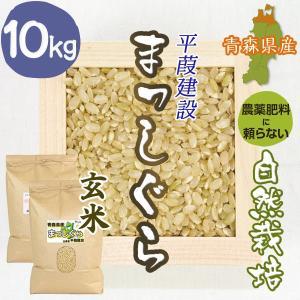 【玄米10kg】青森県「平葭建設」のまっしぐら|ak-friend