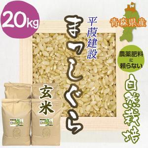 【玄米20kg】青森県「平葭建設」のまっしぐら|ak-friend