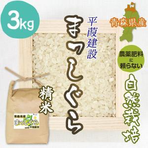 【精米3kg】青森県「平葭建設」のまっしぐら|ak-friend