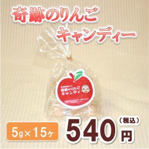 奇跡のりんごキャンディー 5g×15ヶ|ak-friend