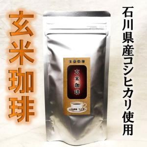 玄米珈琲(コシヒカリ) 100g|ak-friend