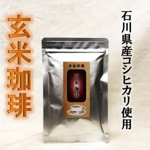 玄米珈琲(コシヒカリ)ハーフサイズ 50g|ak-friend