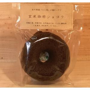玄米珈琲ショコラ 1個|ak-friend