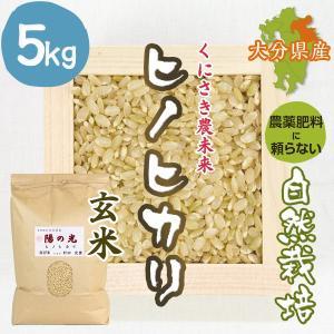 【玄米5kg】自然栽培のヒノヒカリ 大分県「くにさき農未来」・玄米|ak-friend