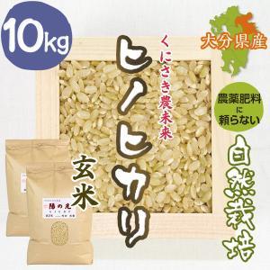 【玄米10kg】自然栽培のヒノヒカリ 大分県「くにさき農未来」・玄米|ak-friend