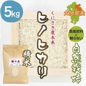 【精米5kg】自然栽培のヒノヒカリ 大分県「くにさき農未来」・お米|ak-friend