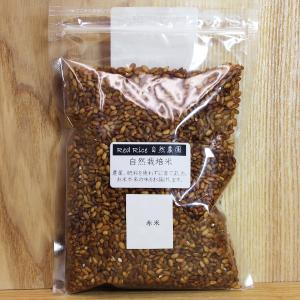 自然栽培 「赤米」200gRedRice自然農園さん|ak-friend