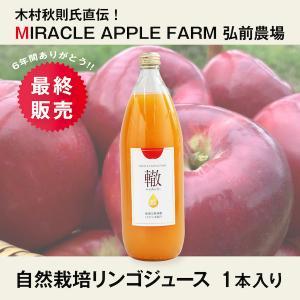 【1本入り】自然栽培 弘前直営農場の100%リンゴジュース|ak-friend