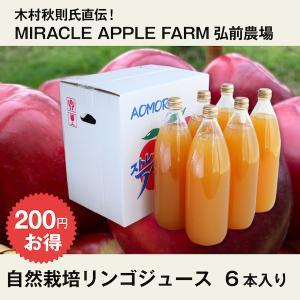 【6本入り】自然栽培 弘前直営農場の100%リンゴジュース|ak-friend