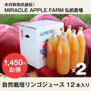 【12本入り】自然栽培 弘前直営農場の100%リンゴジュース|ak-friend