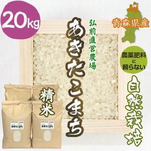 【精米20kg】青森県「直営農場・弘前」のあきたこまち 天日干し「あきたこまち」 自然栽培・お米