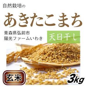 【玄米3kg】自然栽培の天日干しあきたこまち 青森県「陽光ファームいわき」|ak-friend