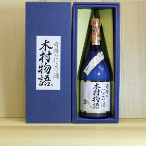 【720ml】奇跡のにごり酒 木村物語