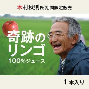 【賞味期限短い】青森県弘前 木村秋則氏の奇跡のリンゴの100%ストレートジュース