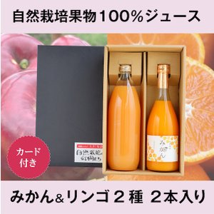 【母の日】自然栽培リンゴ轍&うんしゅうみかんジュース 2本入りギフト 自然栽培  MIRACLE A...