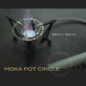 Moka Pot Circle 100mm モカポットサークル 日本製 送料無料 補助五徳 ミニ五徳...