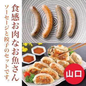 無添加 魚 ソーセージ 3種+魚 餃子 3種 6点セット 送料無料 ギフト  産地直送 取り寄せ お...