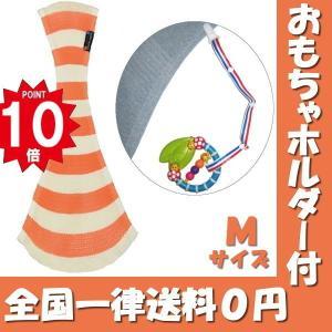 おしりSUPPORiすっぽり(バディバディ BuddyBuddy おしりスッポリ) M (Orange)・メール便 (ラッピング無料)ポイント10倍|akachan-station