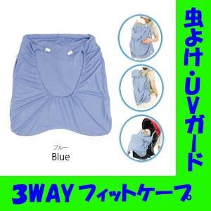 buddybuddy バディバディ Insect Shield 虫よけ 3way フィットケープ(ブルー)|akachan-station