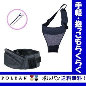 POLBAN ポルバン ポーチ本体+シングルショルダーパーツセット (デニムブラック)(ラッピング送...
