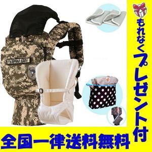 ナップナップ napnap 抱っこ紐/ベビーキャリー BASIC (デジカモ)&新生児パッド(送料・ラッピング無料) akachan-station