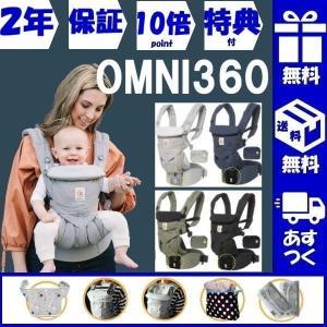 エルゴベビー抱っこ紐 オムニ360 パールグレー ミッドナイトブルー カーキ ブラック OMNI360 抱っこひも 日本正規品2年保証 豪華プレゼント