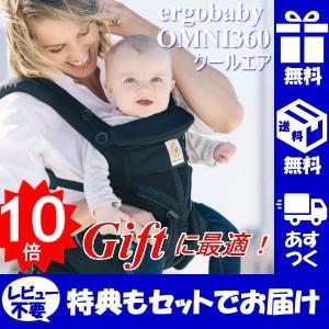 親子の快適性とエルゴノミックデザインを徹底的に追及した最上級モデルのエルゴベビー・ベビーキャリアOM...