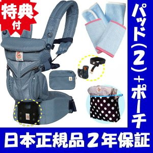 エルゴベビー オムニ360 クールエア オックスフォードブルー OMNI360 抱っこひも 日本正規品2年保証 ベビーウエストベルト+よだれパッド2セット+収納ポーチ|akachan-station
