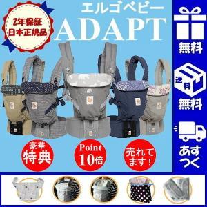 エルゴ抱っこひも・ADAPTシリーズはエルゴベビーの中でも新生児から大人気。抱っこひも(抱っこ紐)お...