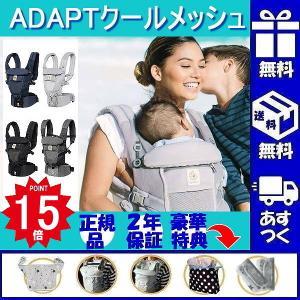 エルゴ抱っこひも・ADAPTクールエアはエルゴベビーの中でも新生児から大人気。抱っこひも(抱っこ紐)...