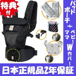 エルゴ抱っこひも・ADAPTクールエア/ブラックはエルゴベビーの中でも新生児から大人気。抱っこひも(...