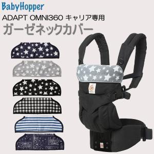 BabyHopper ADAPT・OMNI360ベビーキャリア用ガーゼネックカバー (メール便)