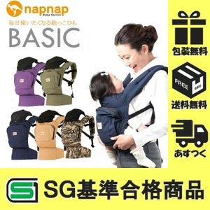ナップナップ napnap 抱っこ紐/ベビーキャリー BASIC (ネイビー/ライトキャメル/カーキオリーブ/フレンチラベンダー/デジカモ)(送料・ラッピング無料)|akachan-station